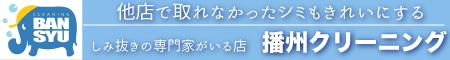 姫路:しみ抜き年間6000着の修復師のいる播州クリーニンググループ